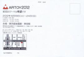 Artoy2012_2